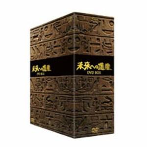 未来への遺産 DVD BOX NHKDVD 公式