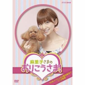 麻里子さまのおりこうさま(初回特典版) NHKDVD 公式