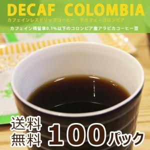 カフェインレス ドリップコーヒー デカフェ コロンビア100杯分 / ノンカフェイン ドリップコーヒー