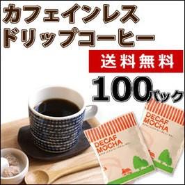 カフェインレス コーヒー デカフェ モカ100杯分 / ノンカフェイン ドリップコーヒー