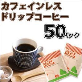 カフェインレス  ドリップコーヒー  デカフェ・モカ50杯分