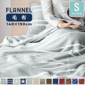 なめらかフランネル毛布 シングルサイズ 140×190cm 手洗いOK A081