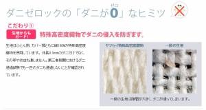 【送料無料】防ダニ 布団 ヤマセイ ダニゼロック 日本製  【和敷用】 カバー3点セット シングルロング 綿100% 高密度生地使用 ダニがゼ