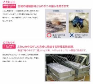 【送料無料】防ダニ 布団 ヤマセイ ダニゼロック 日本製  【和敷用】 カバー4点セット ダブルロング 綿100% 高密度生地使用 ダニがゼロ