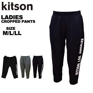 キットソン kitson レディース ハーフパンツ カプリパンツ スポーツウェア 七分丈 薄手ジャージ トレーニングパンツ 吸汗速乾 UV 抗菌防