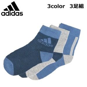 アディダス adidas ジュニアソックス ボーイズソックス アンクルソックス 3足セット 靴下 3P FXL11【レターパックも対応】