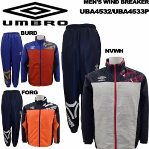 送料無料/unbro/アンブロ/メンズウインドブレーカー上下セット/COMBOインシュレーションジャケット/パンツ/UBA4532/UBA4533P