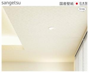 【 壁紙 のり付き DIY】 壁紙 のりつき クロス 天井 消臭 抗菌 防かび  サンゲツ FE-1286