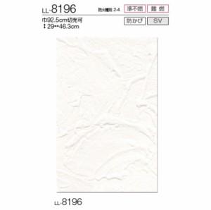 【 壁紙 のり付き DIY】 壁紙 のりつき クロス エレガンス ベーシック リリカラ LL-8196