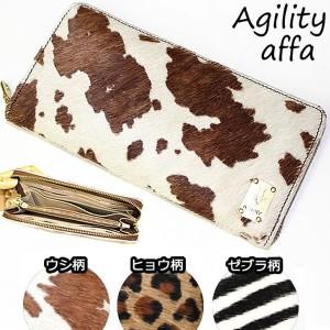 5db253c9dc98 送料無料 Agility 長財布 グロット 日本製 本革 牛革 ハラコ ラウンドファスナー 長財布