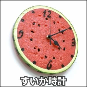 新築祝い 結婚祝い お祝い 結婚 誕生日プレゼント おしゃれ かわいい 果物 フルーツ 掛け時計 掛時計 壁掛け時計 すいか時計