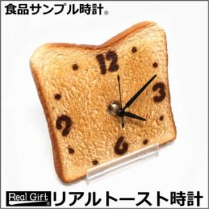 おしゃれ かわいい 北欧 誕生日プレゼント 新築祝い 結婚祝い お祝い 結婚 置き時計 置時計 時計 リアルトースト時計