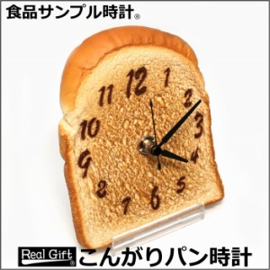 誕生日プレゼント ギフト GIFT おしゃれ かわいい 新築祝い 結婚祝い お祝い 置き時計 置時計 時計 こんがりパン時計
