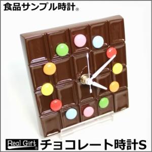 プレゼント 贈り物 ギフト 置き時計 置時計 新築祝い おしゃれ かわいい 人気 食品サンプル 雑貨 チョコレート時計S