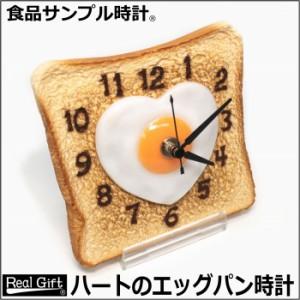 結婚祝い お祝い 結婚 置き時計 置時計 誕生日プレゼント ハート おしゃれ かわいい 人気 ギフト ハートのエッグパン時計