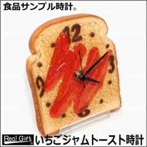 おもしろ雑貨 おもしろ ギフト 誕生日プレゼント 結婚祝い 置き時計 置時計 時計 とけい 人気 いちごジャムトースト時計
