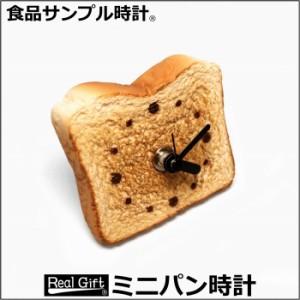 ユニーク雑貨 おもしろ雑貨 景品 二次会 誕生日プレゼント 結婚祝い 置き時計 置時計 人気 転勤 異動 雑貨 ミニパン時計