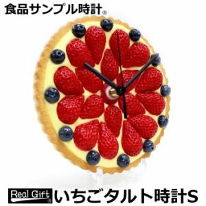 いちごタルト時計S|置時計 置き時計 結婚祝い お祝い 新築祝い 引っ越し祝い 誕生日 ギフト 女性 友達 母の日 プレゼント