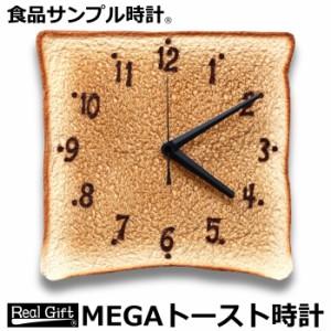 MEGAトースト時計|壁掛け時計 壁掛け時計 開店祝い お祝い 結婚祝い 引っ越し祝い ギフト 女性 友達 母の日 プレゼント