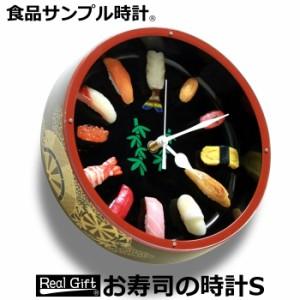 お寿司の時計S|掛け時計 壁掛け時計 新築祝い お祝い 結婚祝い 引っ越し祝い 誕生日 ギフト 友達 男性 母の日 プレゼント