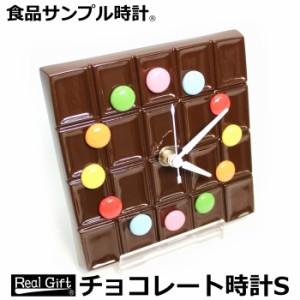 チョコレート時計S|置き時計 置時計 かわいい 誕生祝い 結婚祝い おもしろ雑貨 誕生日 ギフト 女性 友達 母の日 プレゼント