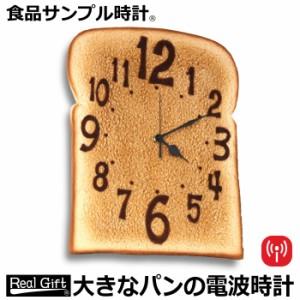 大きなパンの電波時計|掛け時計 掛時計 新築祝い お祝い 結婚祝い 引っ越し祝い 誕生日 ギフト 女性 友達 母の日 プレゼント