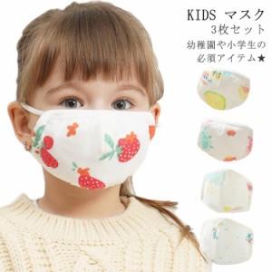 送料無料子供マスク 3枚組 ガーゼマスク マスク 子供用 マスク 洗える 花粉対策 インフルエンザ対策 花粉対策 キッズマスク マスク