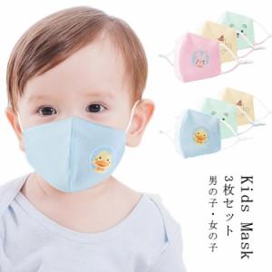 コットン マスク 3枚組 子供マスク 子供用 マスク 洗える キッズマスク 花粉対策 インフルエンザ対策 花粉対策 マスク 花粉