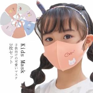 マスク 洗える マスク 3枚組 子供マスク 子供用 キッズマスク 花粉対策 インフルエンザ対策 花粉対策 マスク 花粉症 ウィル