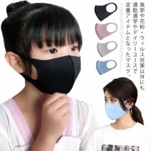 送料無料ウイルス対策 親子マスク マスク キッズ 子供マスク キッズマスク 洗える 布製マスク 子供用 大人用 黒マスク 通学 通勤 ウ