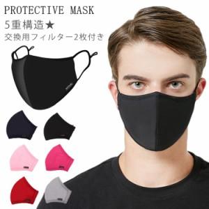 送料無料マスク 洗えるマスク 大人用 花粉 花粉対策 マスク 洗える マスク ウィルス飛沫 予防対策 インフルエンザ対策 ウイルス対策