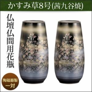 仏壇用 花瓶 花立 陶磁器製 茜九谷焼 かすみ草8号(一対)
