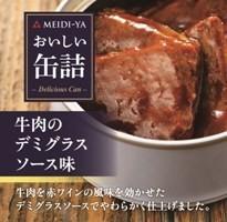 明治屋おいしい缶詰  牛肉のデミグラスソース味 75g×6缶セットhn ギフト対応 不可 商品