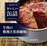 明治屋おいしい缶詰 牛肉粗挽き胡椒味 40g×6缶セットhn ギフト対応 不可 商品です  お