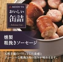 明治屋おいしい缶詰  燻製粗挽きソーセージ 60g×6缶セットhn ギフト対応 不可 商品です