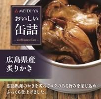 明治屋おいしい缶詰  広島県産炙りかき 55g×24缶セットhn お届けまで20日ほどかかります