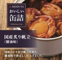 明治屋おいしい缶詰  国産炙り帆立(醤油味)60g×6缶セットhn ギフト対応 不可 商品です