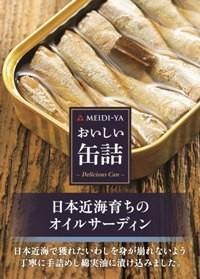 明治屋おいしい缶詰  日本近海育ちのオイルサーディン 105g×30缶セットhn ギフト対応 不