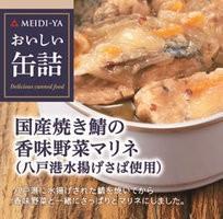 明治屋おいしい缶詰 国産焼き鯖の香味野菜マリネ 85g×6缶セットhn ギフト対応 不可 商品