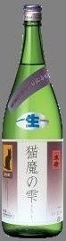 末廣酒造 末廣 純米吟醸無濾過原酒 猫魔の雫 1800ml/6本.e お届けまで14日ほどかかります