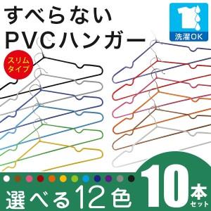 スリムPVCコーティングハンガー 10本セット レッド