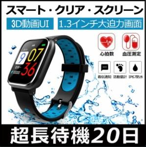 【動画あり】スマートウォッチ 心拍計 血圧計 歩数計 1.3インチ大画面 IP67防水 スマートブレスレット 着信通知 多機能腕時計  目覚まし