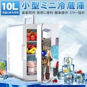 冷蔵庫 冷温庫 ミニ冷蔵庫 小型 10L  持ち運び 大容量貯蔵スペース 冷温調整可能 冬は暖かい飲み物を 起動音なし 振動音なし 車載用 家庭