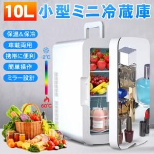 冷蔵庫 冷温庫 ミニ冷蔵庫 化粧鏡冷蔵庫 車載用冷温庫 小型 10L 温度-2℃~60℃に調整でき 保温保冷 2電源式 耐久性 一人暮らし 装置簡単