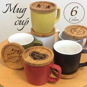 名入れ マグカップ 蓋付き コースター ギフト ふたつき ティーカップ コーヒー 紅茶 プレゼント 還暦祝い 誕生日祝い 結婚祝い