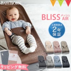 【ベビービョルン日本正規品2年保証】ベビービョルン バウンサー Bliss Air  ベビーシッター バウンサー【ラッピング・のし無料】