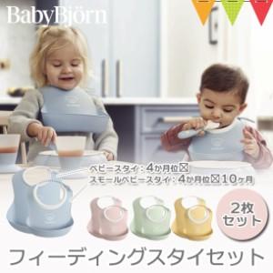 BabyBjorn(ベビービョルン) フィーディングスタイセット|ビョルン フィーディング スタイ お食事 水洗い