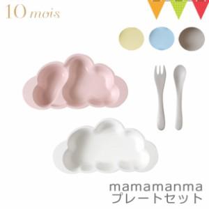 10mois(ディモワ) mamamanma(マママンマ) プレートセット ピンク/ブルー/フレンチバニラ|お食事セット ベビー食器 離乳食 雲の