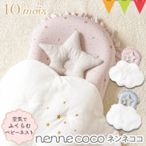 10mois(ディモア) 10mois(ディモア) nennecoco(ネンネココ) 布団 添い寝 持ち運び コンパクト