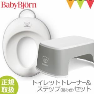 【セット】【ベビービョルン日本正規販売店】 BabyBjorn(ベビービョルン) トイレットトレーナー+ステップセット